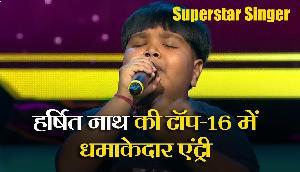 Superstar Singer: असम के हर्षित नाथ ने की टॉप-16 में धमाकेदार एंट्री