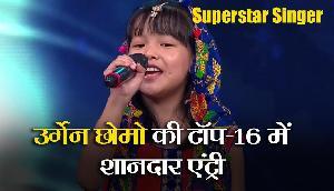 Superstar Singer: अरुणाचल की उर्गेन छोमो की टॉप-16 में शानदार एंट्री, जीत लिया जजों का दिल