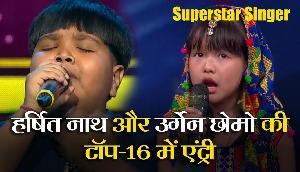 Superstar Singer: असम के हर्षित नाथ और अरुणाचल की उर्गेन छोमो की टॉप-16 में धमाकेदार एंट्री