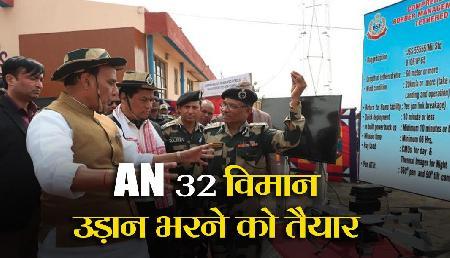 हादसे का शिकार हुए एएन-32 विमान के बारें में रक्षामंत्री राजनाथ सिंह ने कही ऐसी बात