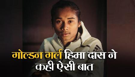 भारत को चार गोल्ड दिलाने वाली हिमा दास ने ट्वीट कर कही ऐसी बात