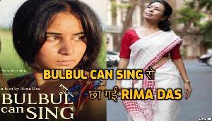 विदेशी धरती पर लहराएगा Assam का परचम, Rima Das की फिल्म यहां बिखेरेगी जलवा
