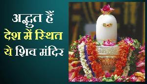 अद्भुत हैं देश में स्थित ये शिव मंदिर, सावन के महीने में जरूर करें दर्शन