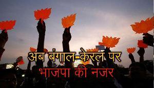 त्रिपुरा भाजपा ने 95% सीटों पर दर्ज की धमाकेदार जीत, अब बंगाल-केरल में कमल खिलने की उम्मीद