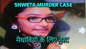Shweta Murder Case: मर कर भी लाखों बच्चों के भविष्य सवारने में योगदान देगी श्वेता, जानिए कैसे
