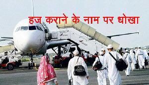 हज पर जा रहे थे असम के मुस्लिम, नकली टिकट थमाकर पैसे ले उड़ी एजेंसी