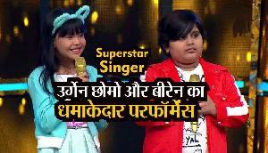 Superstar Singer: अरुणाचल की उर्गेन छोमो और बीरेन ने दिया धमाकेदार परफॉर्मेंस, जजों ने लगा दी हुनर पर मुहर
