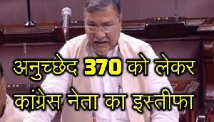 कांग्रेस के इस नेता का इस्तीफा, बोले बर्बादी के रास्ते पर जा रही है पार्टी