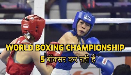 World boxing championship के लिए भारत की 10 सदस्यीय महिला टीम घोषित, 5 बॉक्सर कर रही हैं डेब्यू