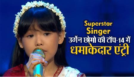 Superstar Singer: अरुणाचल की उर्गेन छोमो की टॉप-14 में धमाकेदार एंट्री, सुरेश वाडकर ने भी की खूब तारीफ
