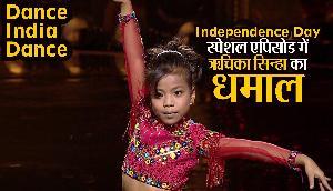Dance India Dance: स्वतंत्रता दिवस स्पेशल एपिसोड में असम की ऋचिका सिन्हा ने मचाया धमाल