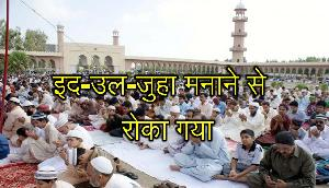 भाजपा शासित राज्य में इद-उल-जुहा मनाने से रोका गया, पढ़िए पूरी खबर
