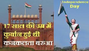 Independence Day: 17 साल की उम्र में ही इस विरांगना के मन में अंकुरित हुआ था राष्ट्र प्रेम, देश के लिए हुई थी शहीद