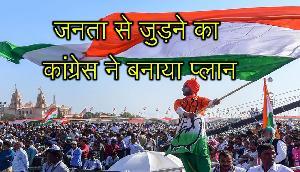 राजीव गांधी के रास्ते इस तरह लोगों तक पहुंचेगी कांग्रेस, पढ़िए पूरी खबर