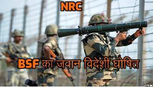 NRC की एक और गलती, BSF अफसर और उसकी पत्नि को बताया विदेशी