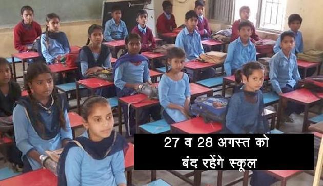 सरकार का ऐलान, अगले 2 दिन बंद रहेंगे सभी सरकारी और प्राइवेट स्कूल