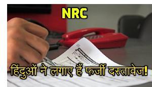 असम NRC में बड़ा खुलासा, मुसलमानों से ज्यादा हिंदुओं ने लगाए हैं फर्जी दस्तावेज!
