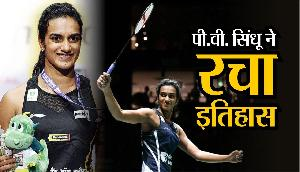 पी.वी. सिंधू ने रचा इतिहास, विश्व बैडमिंटन चैंपियनशिप गोल्ड जीतने वाली पहली भारतीय