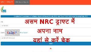 ऑनलाइन जारी हुई NRC की फाइनल लिस्ट, इस तरह चेक करें अपना नाम