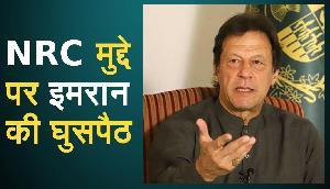 कश्मीर मसले पर मुंह की खाने के बाद NRC मुद्दे पर इमरान खान ने की घुसपैठ