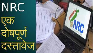 NRC: मूल याचिककर्ता ने कहा NRC एक दोषपूर्ण दस्तावेज, पढ़िए पूरी खबर