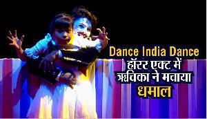 Dance India Dance: हॉरर एक्ट में असम की ऋचिका ने मचाया धमाल, जजों ने की तारीफ