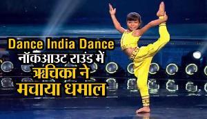 Dance India Dance: नॉकआउट राउंड में असम की ऋचिका सिन्हा का धमाका, बनीं विजेता