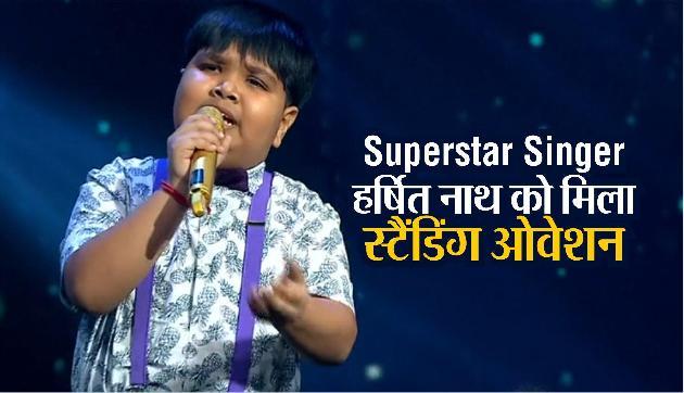 Superstar Singer: असम के हर्षित नाथ ने किया धमाका, जजों ने दिया स्टैंडिंग ओवेशन