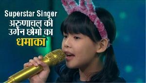 Superstar Singer: अरुणाचल की उर्गेन छोमो का धमाका, जजों ने दिए शानदार कमेंट्स