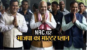 NRC पर घिरी भाजपा सरकार ने बनाया मास्टर प्लान, इस तरह हिंदुओं को मिल जाएगी बिना शर्त नागरिकता