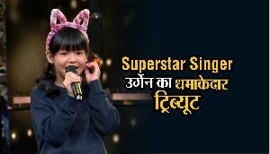 Superstar Singer: अरुणाचल की उर्गेन छोमो ने आशा पारेख-वहीदा रहमान को दिया धमाकेदार ट्रिब्यूट