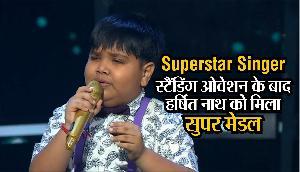 Superstar Singer: असम के हर्षित नाथ को मिला सुपर मेडल, जजों ने दिया स्टैंडिंग ओवेशन