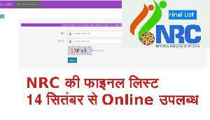 14 से Online उपलब्ध होगी Assam Final NRC List, इतने करोड़ लोगों के हैं नाम