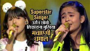 Superstar Singer: अरुणाचल की उर्गेन छोमो का शिकायना मुखिया के साथ धमाका, 'हम बेबफा' गाना गाकर देंगी धर्मेंद्र को ट्रिब्यूट