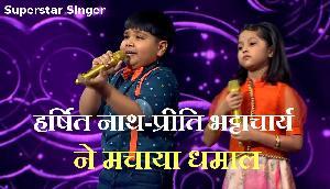 Superstar Singer: असम के हर्षित नाथ, प्रीति भट्टाचार्य ने मचाया धमाल, मिली खूब तारीफें