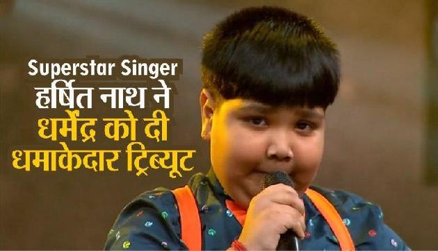 Superstar Singer: असम के हर्षित नाथ ने धर्मेंद्र को दी धमाकेदार ट्रिब्यूट, टॉप-10 में भी हुए शामिल