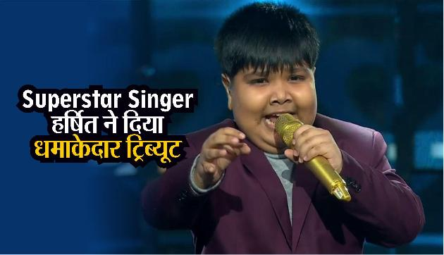 Superstar Singer: असम के हर्षित नाथ सहित सभी बच्चों ने आशा पारेख-वहीदा रहमान को दिया धमाकेदार ट्रिब्यूट