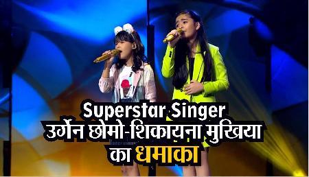 Superstar Singer: अरुणाचल की उर्गेन छोमो और शिकायना मुखिया का धमाका, मिले शानदार कमेंट्स