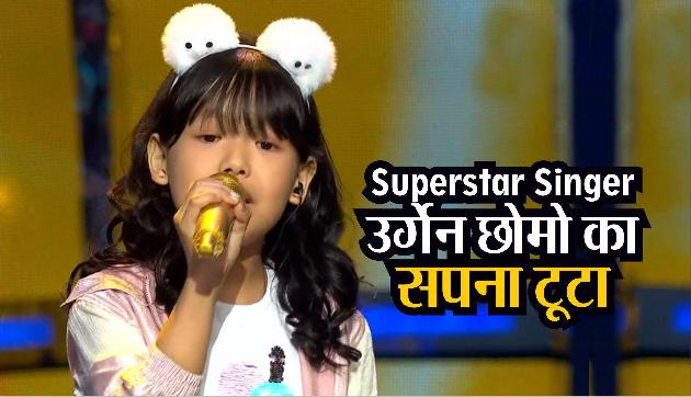 Superstar Singer: टूटा अरुणाचल की उर्गेन छोमो का सपना, टॉप-10 में नहीं मिली एंट्री, छोड़ना पड़ा शो