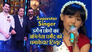 Superstar Singer: अरुणाचल की उर्गेन छोमो ने अभिनेता धर्मेंद्र को दिया धमाकेदार ट्रिब्यूट