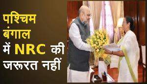 पश्चिम बंगाल में नहीं है NRC की जरूरत: ममता बनर्जी