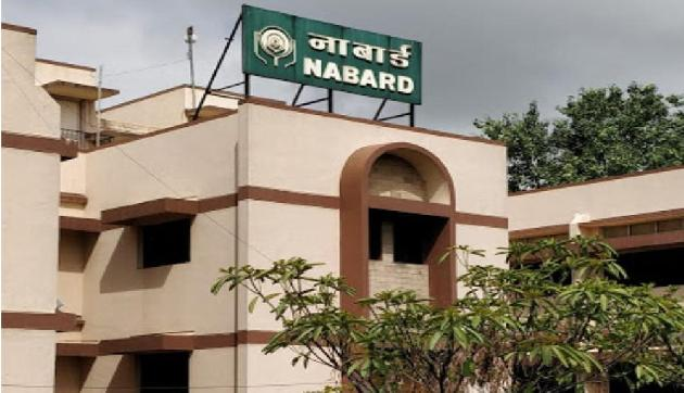 NABARD: 24 राज्यों में एक साथ निकली भर्ती, जानिए कब और कैसे कर सकते हैं आवेदन