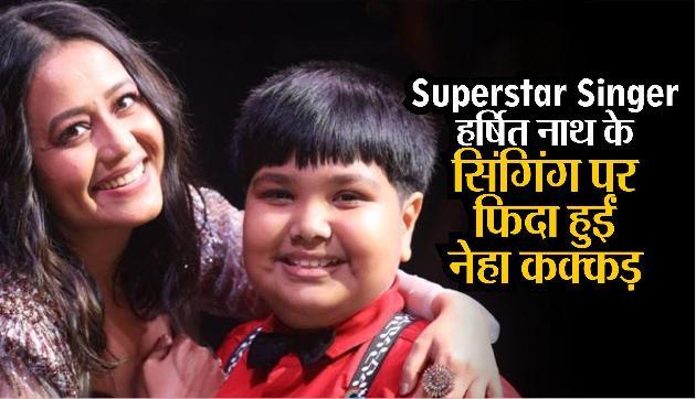 Superstar Singer: हर्षित नाथ के सिंगिंग पर फिदा हुईं नेहा कक्कड़, दिए एक लाख रुपए