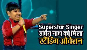 Superstar Singer: असम के हर्षित नाथ का अनु मलिक, नेहा कक्कड़, विशाल ददलानी के सामने धमाका, मिला स्टैंडिंग ओवेशन