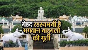 भगवान बाहुबली की मूर्ती भारत में है सबसे बड़ी, जानिए हैरान करने वाले रहस्य