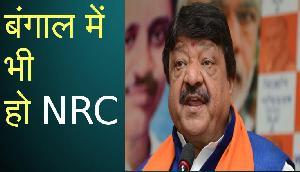 भाजपा नेता का बड़ा बयान, असम की तरह बंगाल में भी हो NRC, केवल हिंदू रहेंगे