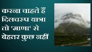 कीजिए भारत के सबसे अंतिम गांव की सैर, देखें ये वीडियो