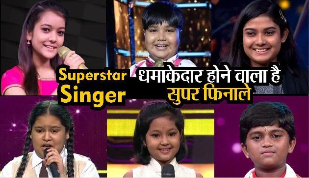 Superstar Singer: धमाकेदार होने वाला है सुपर फिनाले, हर्षित नाथ सहित सभी बच्चे मचाएंगे धमाल