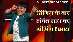 Superstar Singer: सिंगिंग के बाद असम के हर्षित नाथ ने डांस से मचाया धमाला, जावेद ने कहा माइंड ब्लोइंग
