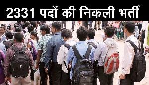 बेरोजगार युवाओं के लिए खुशखबरी, 2331 पदों की निकली भर्ती, जल्द करें आवेदन